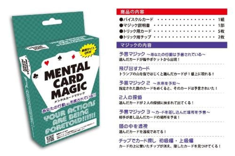 メンタルカードマジック