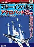 ブルーインパルス アクロバットAIR SHOW DVD BOOK (宝島社DVD BOOKシリーズ) [大型本] / 青木 謙知 (その他); 宝島社 (刊)