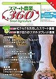 スマート農業360 2019年夏号 (2019-08-01) [雑誌]