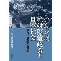 ハンセン病絶対隔離政策と日本社会 (無らい県運動の研究)