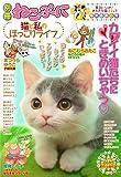 別冊ねこぷに 猫と私のほっこりライフ  猫まるまる号 (MDコミックス 830)