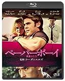 ペーパーボーイ 真夏の引力 [Blu-ray]
