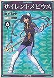 サイレントメビウス (6) (ぶんか社コミック文庫)