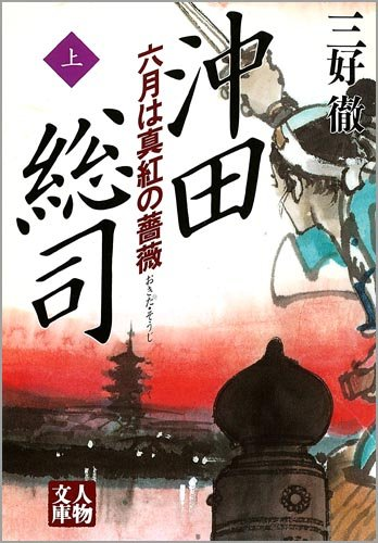 沖田総司—六月は真紅の薔薇 (上) (人物文庫)