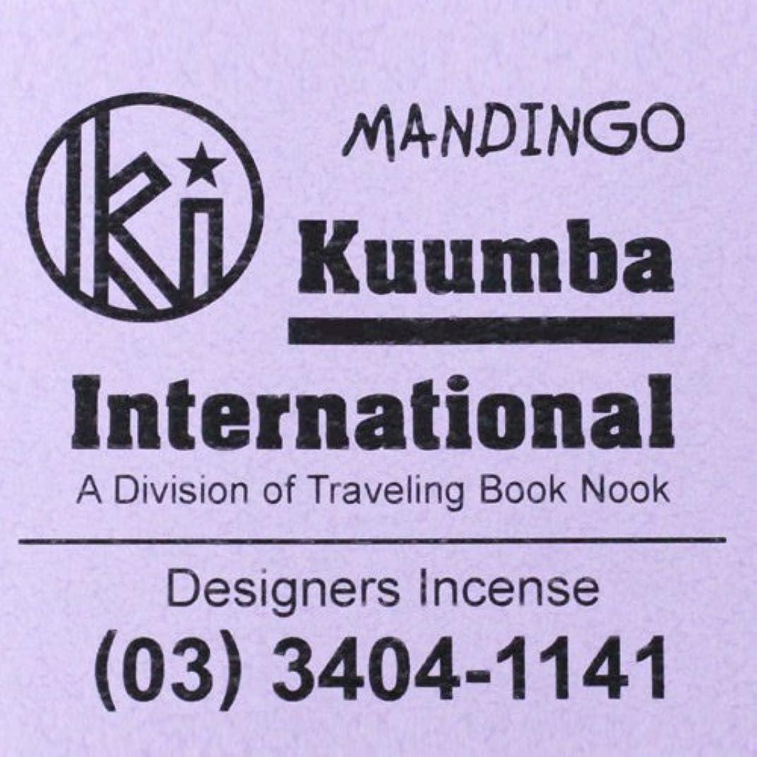 ヒステリックに賛成落胆した(クンバ) KUUMBA『incense』(MANDINGO) (Regular size)