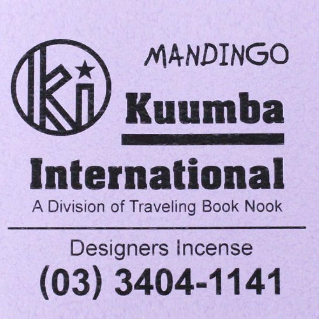 今晩犯す惨めな(クンバ) KUUMBA『incense』(MANDINGO) (Regular size)