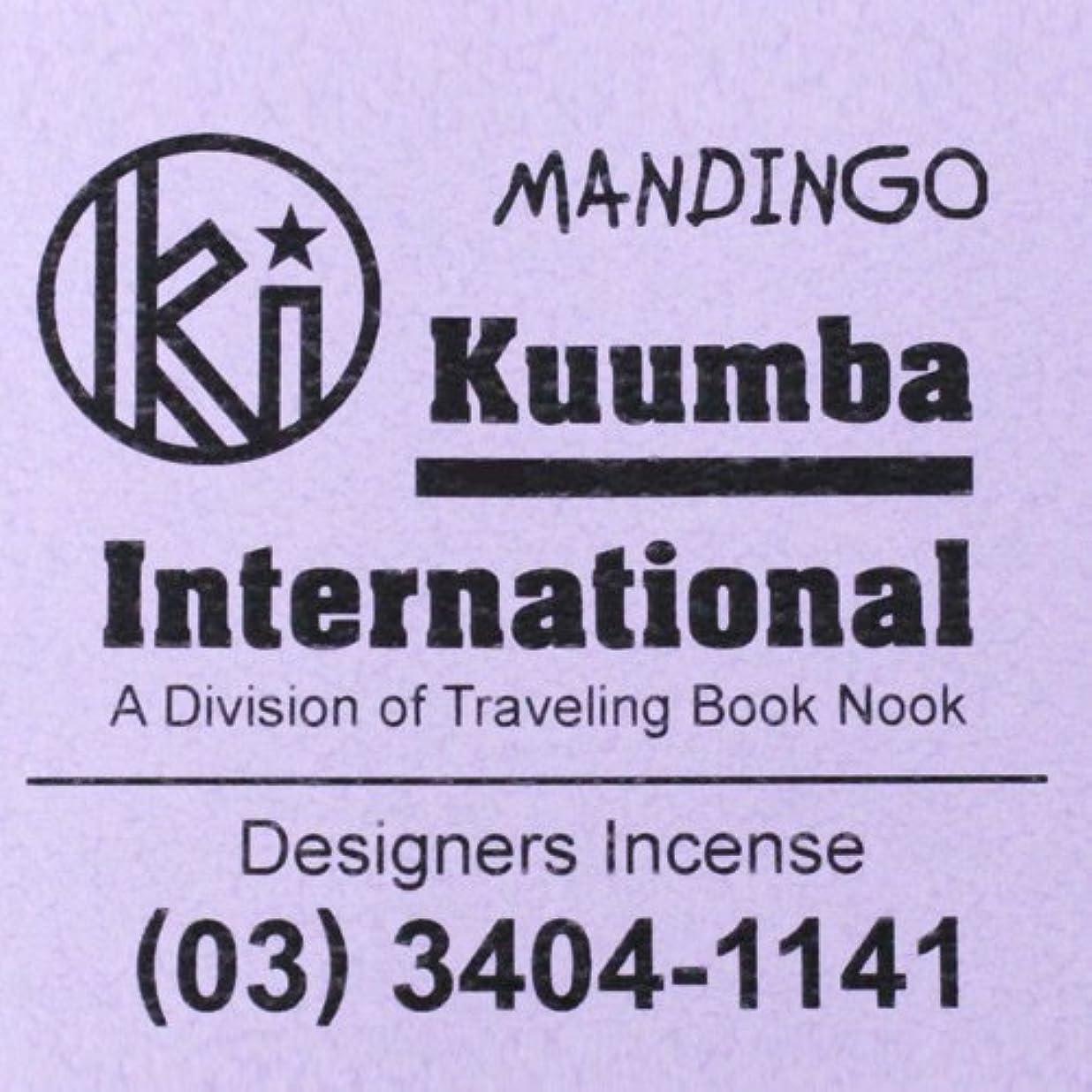 禁止する既婚お茶(クンバ) KUUMBA『incense』(MANDINGO) (Regular size)