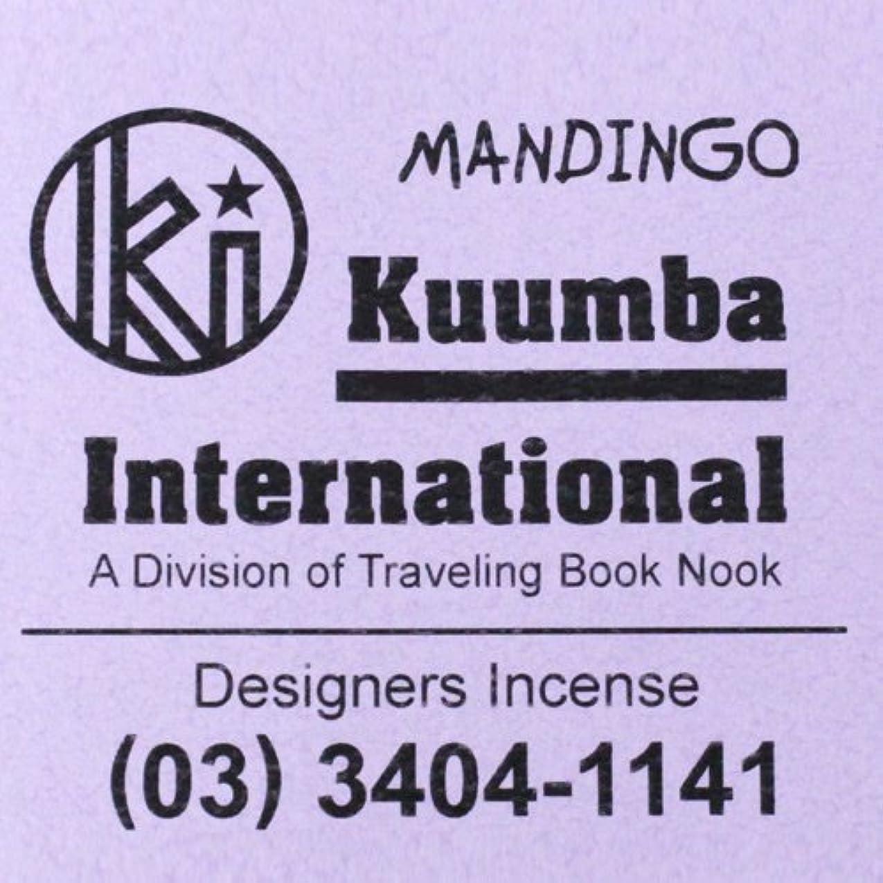 高速道路牛布(クンバ) KUUMBA『incense』(MANDINGO) (Regular size)