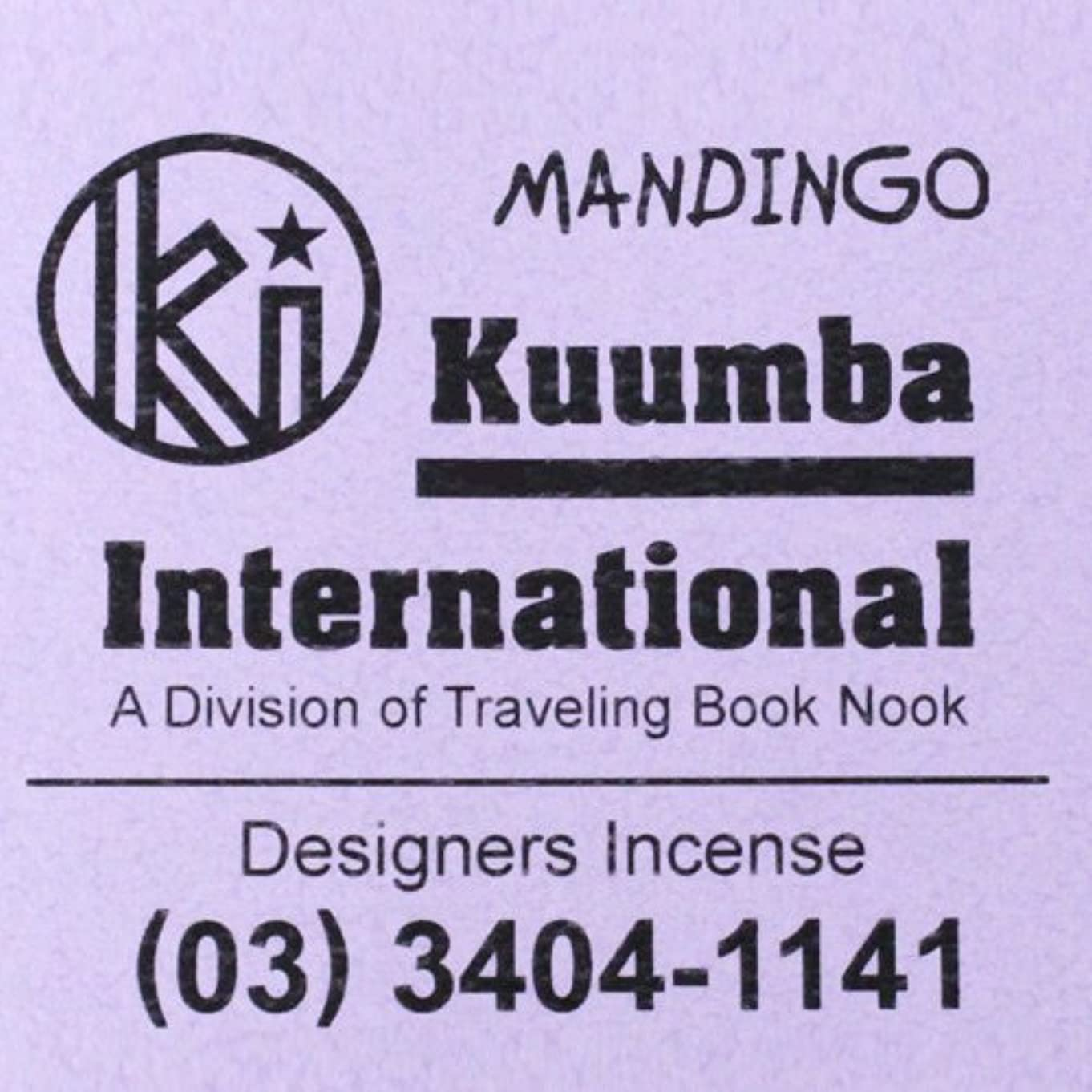 大脳傭兵命令的(クンバ) KUUMBA『incense』(MANDINGO) (Regular size)
