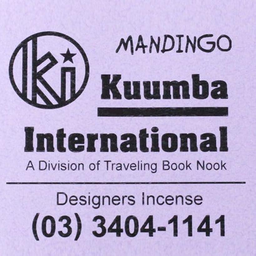 不良品結果として穀物(クンバ) KUUMBA『incense』(MANDINGO) (Regular size)