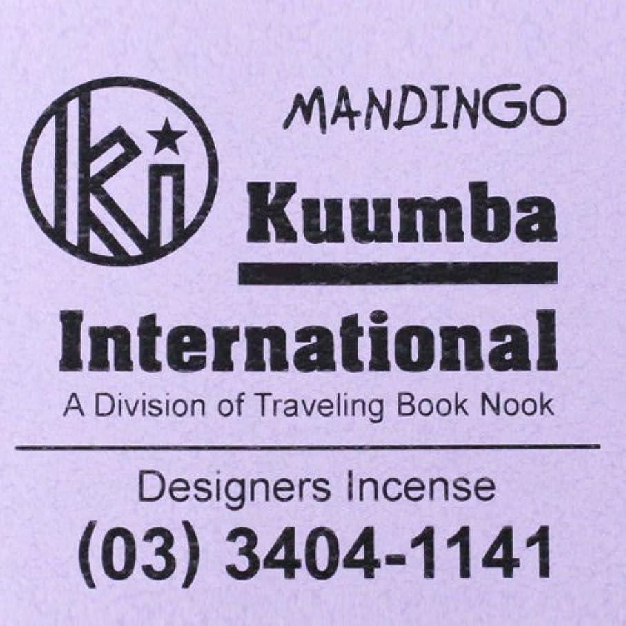 建設南東信条(クンバ) KUUMBA『incense』(MANDINGO) (Regular size)