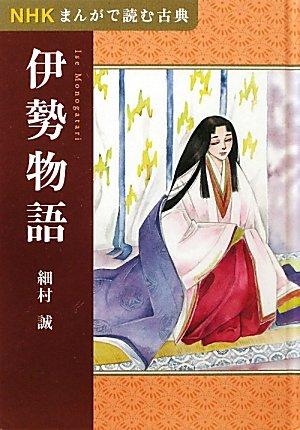 NHKまんがで読む古典 伊勢物語の詳細を見る