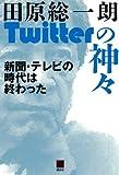 田原総一朗Twitterの神々 新聞・テレビの時代は終わった (現代ビジネス)