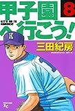 甲子園へ行こう!(8) (ヤングマガジンコミックス)