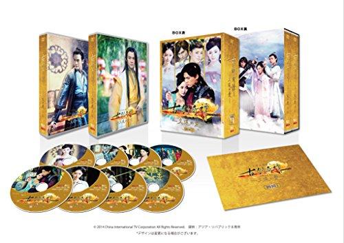 【Amazon.co.jp限定】古剣奇譚 ~久遠の愛~ DVD-BOX 3 ブロマイド5枚セット付き