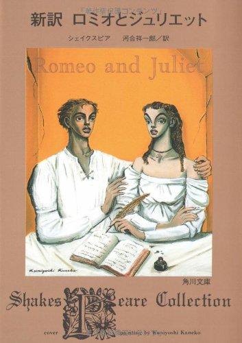 新訳 ロミオとジュリエット (角川文庫)の詳細を見る