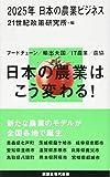 2025年 日本の農業ビジネス (講談社現代新書) 画像