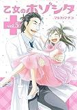 乙女のホゾシタ 5 (ヤングジャンプコミックス)