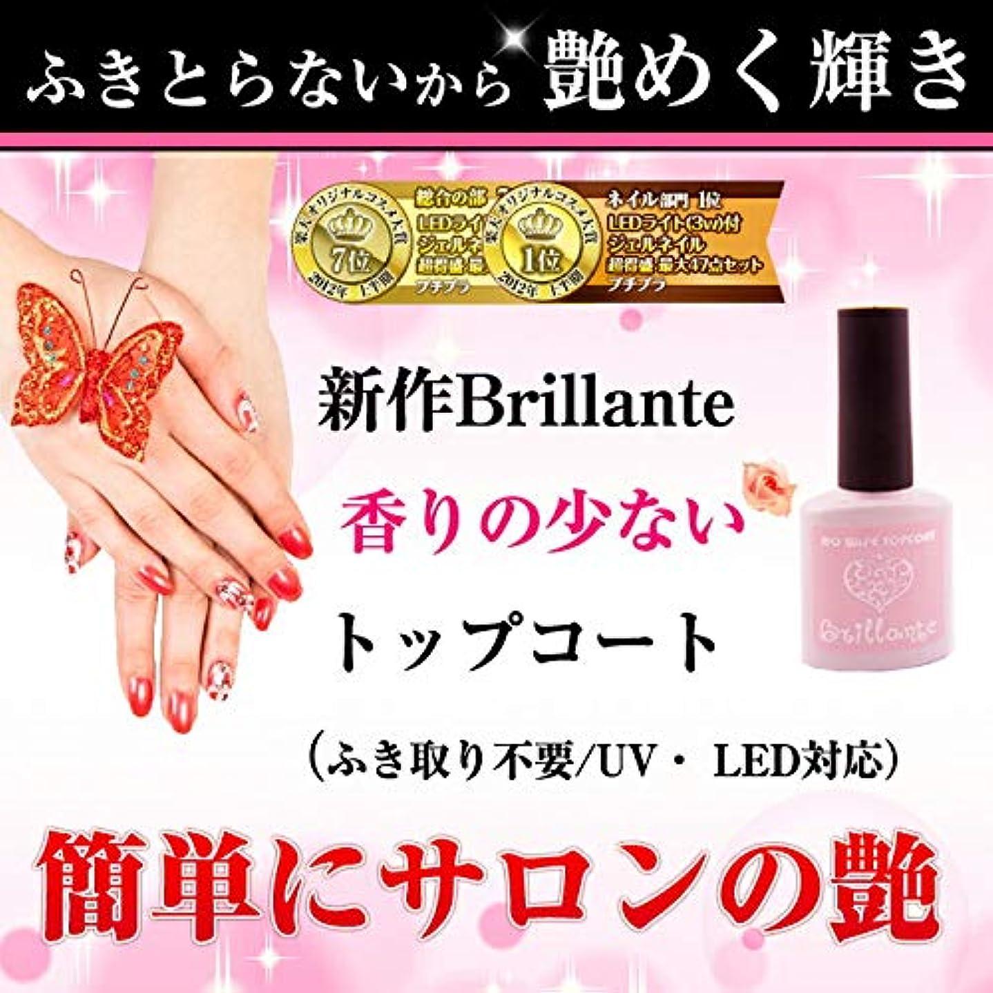 キャンセル名誉ある縫い目Brillante 8g ジェルネイル トップコート