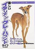 楽しいイタリアン・グレーハウンドライフ (すべてがわかる完全犬種マニュアル) 画像