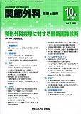 関節外科 基礎と臨床 Vol.27 10月増刊号 2008年10月 「整形外科疾患に対する最新画像診断」 画像