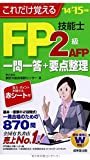 これだけ覚えるFP技能士2級・AFP一問一答+要点整理〈'14→'15年版〉