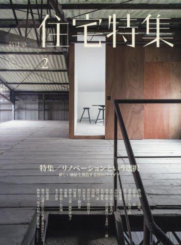 新建築住宅特集2018年2月号/リノベーション特集