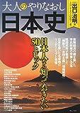 大人のやりなおし日本史 日本人なら知っておきたい50トピック (TJMOOK)