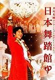 及川光博ワンマンショーSPECIAL!!日本舞踏館 [DVD]