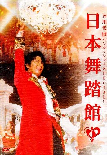 及川光博ワンマンショーSPECIAL!!日本舞踏館 [DVD]の詳細を見る