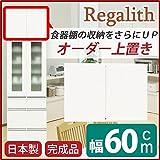 上置き ( ダイニングボード レンジボード用戸棚 ) 幅60cm 日本製 ホワイト 白 【 完成品 】 大川家具