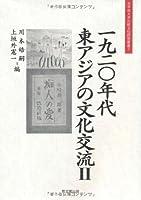一九二〇年代東アジアの文化交流 (大手前大学比較文化研究叢書)