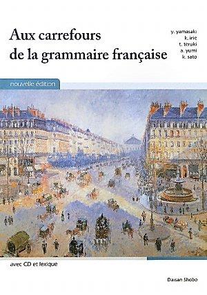 新・フランス語の広場 (解答なし)