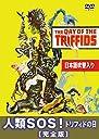 人類SOS トリフィドの日 完全版(日本語吹替収録版) DVD
