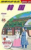 D37 地球の歩き方 韓国 2019?2020
