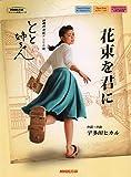 NHK連続テレビ小説「とと姉ちゃん」 花束を君に (NHK出版オリジナル楽譜シリーズ)