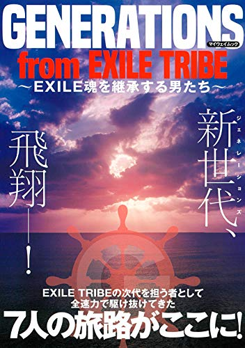 GENERATIONS from EXILE TRIBE 〜EXILE魂を継承する男たち〜 (マイウ...