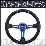 スポーツステアリング/350φ ディープコーンモデル/青スポーク×カーボンデザイン/自動車用社外ハンドル【オートランド/AUTOLAND】