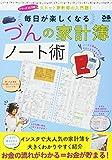 毎日が楽しくなる づんの家計簿ノート術 (ぴあMOOK)