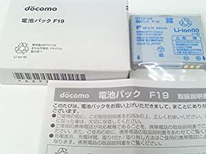 富士通 NTT docomo 純正電池パック F19(F-02C,F-03C,F-04C,F-05C,F-10C,F-11C,F-04D,F-06D,F-01E)