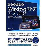 基礎から学ぶ Windowsストアアプリ開発