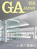 GA JAPAN 158