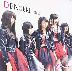 DENGEKI Lover