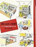 仕舞える住まいの収納学―ゴタゴタ病根本治療の処方箋 (百の知恵双書) 画像