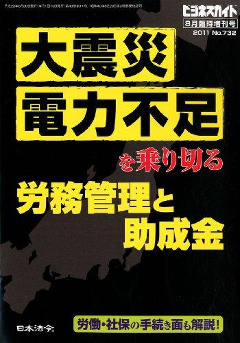 ビジネスガイド別冊 大震災電力不足を乗り切る労務管理と助成金 2011年 08月号 [雑誌]