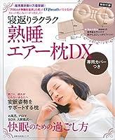 寝返りラクラク 熟睡エアー枕DX 専用カバーつき (主婦の友生活シリーズ)