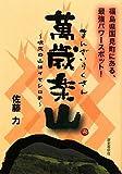 萬歳楽山—呪文の山はイヤシロチ -