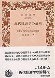 近代経済学の解明〈下(第2巻)〉現代的主潮流と新展開 (1981年) (岩波文庫)