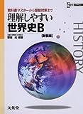 理解しやすい世界史B (新装版)