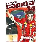capeta(14) (月刊少年マガジンコミックス)